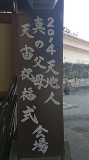 天宙祝福式[1].jpg